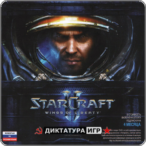 Starcraft 2 Wings of Liberty (RUS) 120 дн | Battle.net