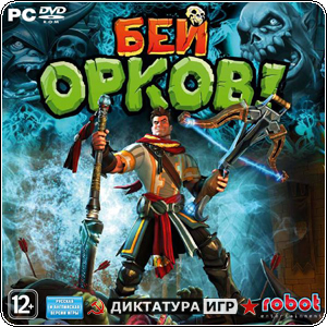 Бей Орков! | Orcs must die! | Steam | СофтКлаб