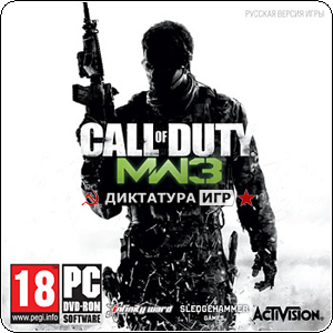 Call of Duty: Modern Warfare 3 | Steam | НД