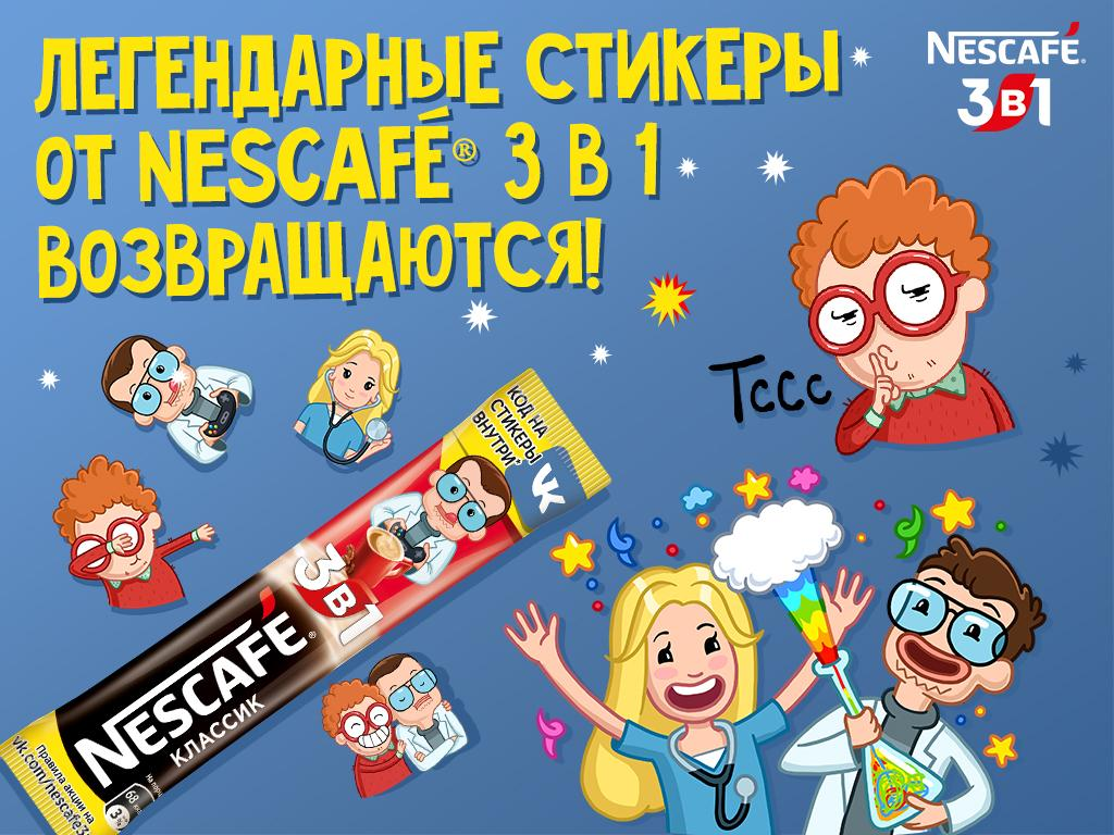 Code for STICKERS from NESCAFE (vk.com)