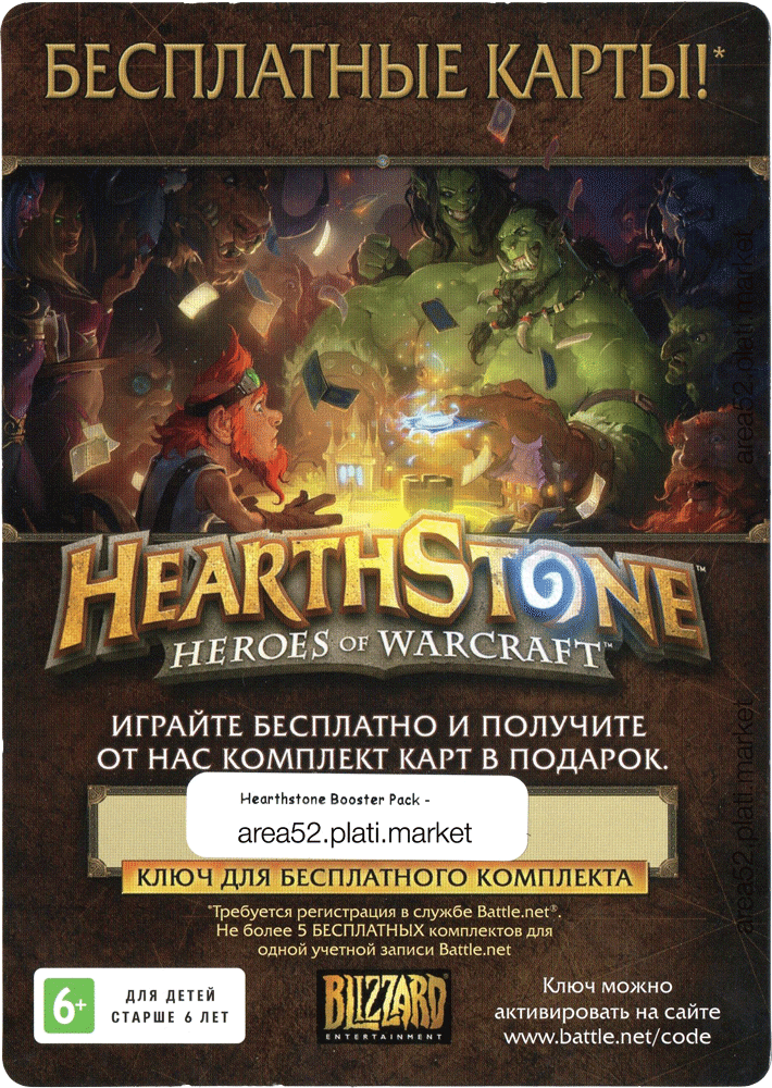 Hearthstone Expert Pack — BATTLE.NET KEY