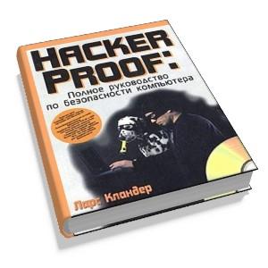 Полное руководство по безопасности компьютера