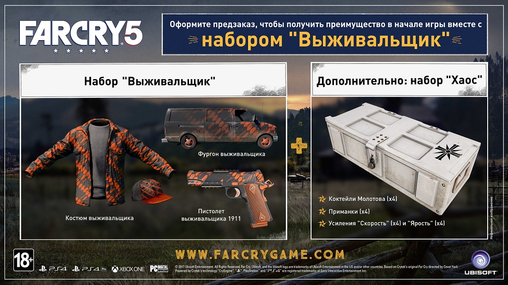 Far Cry 5: Deluxe Edition + БОНУСЫ (Uplay KEY) +ПОДАРОК
