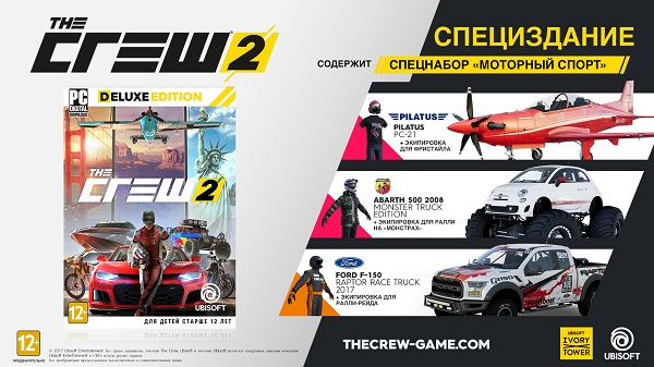 The Crew 2: Deluxe Edition + BONUS (Uplay KEY) + GIFT