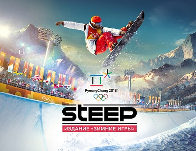Steep: Winter Games (Uplay KEY) + GIFT