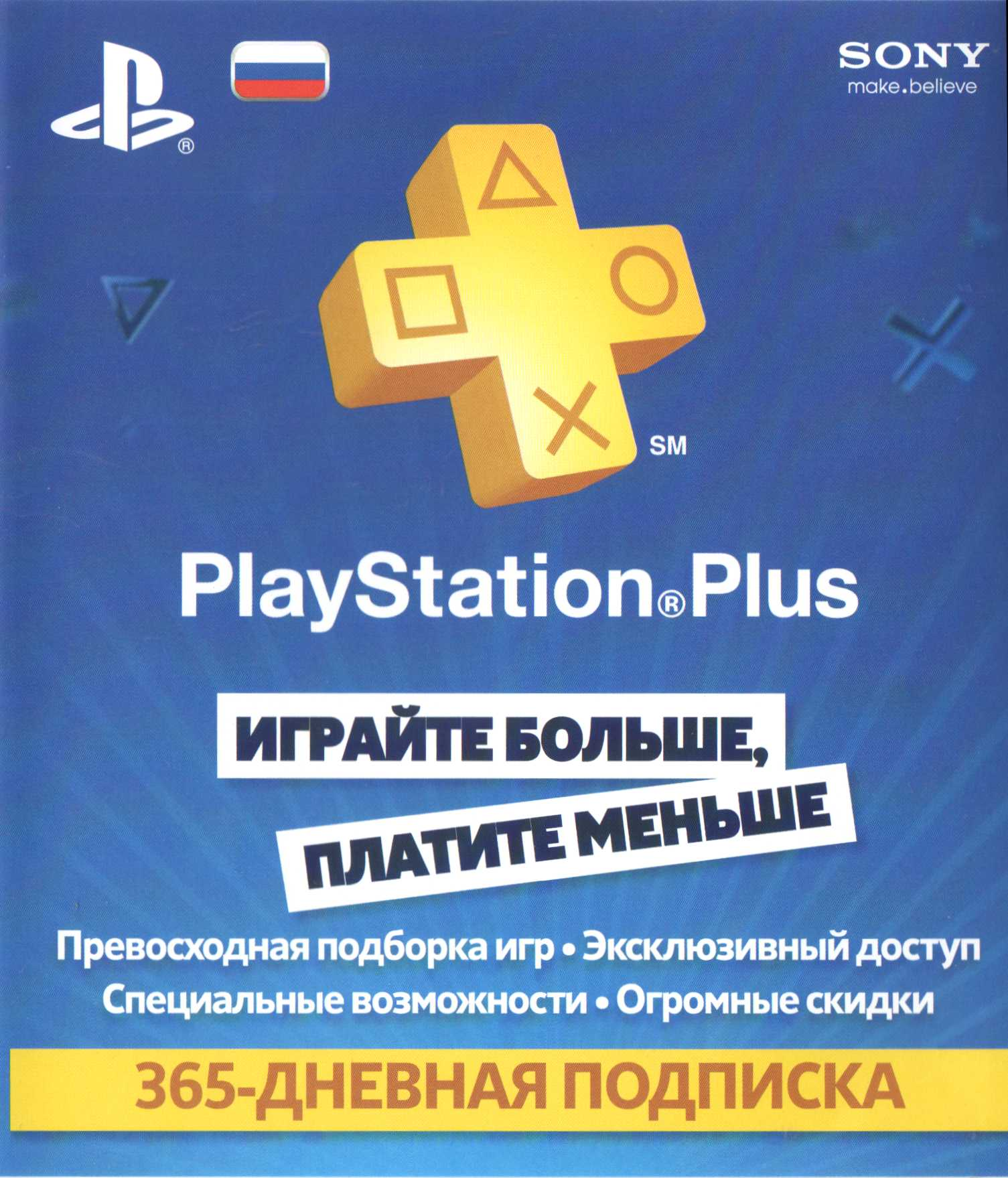 PlayStation Plus (PSN Plus) - 365 Дней (RUS) + ПОДАРОК