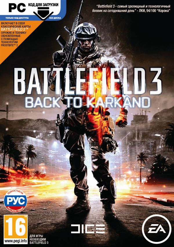 Battlefield 3: Back to Karkand (Origin KEY) + ПОДАРОК