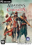 Assassin's Creed Chronicles: Трилогия (Uplay KEY)