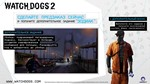 Watch Dogs 2: Deluxe Ed. + DLC (Uplay KEY) + ПОДАРОК