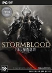 Final Fantasy XIV: StormBlood (EURO KEY) + ПОДАРОК