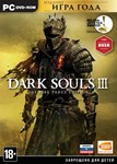 Dark Souls III: The Fire Fades Edition (Steam KEY)
