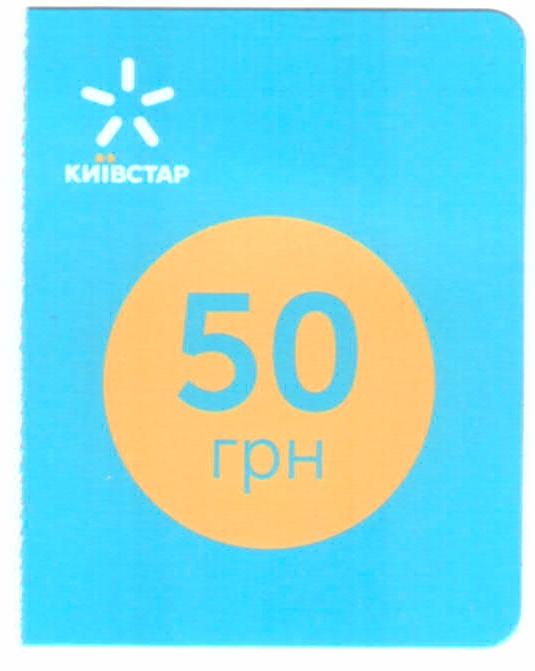 Киевстар, KyivStar - 50 грн. PIN-код карты