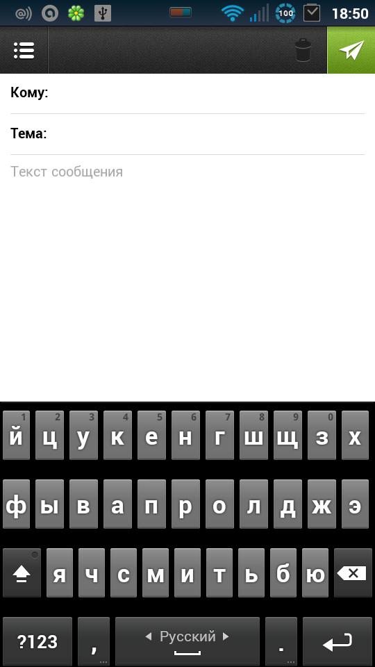 Freemail На Андроид Скачать