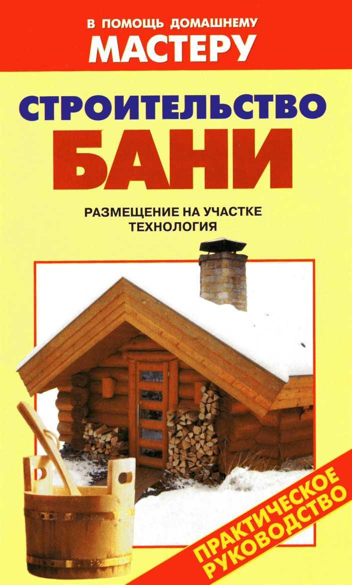 Строительство бани (В. И. Рыженко )