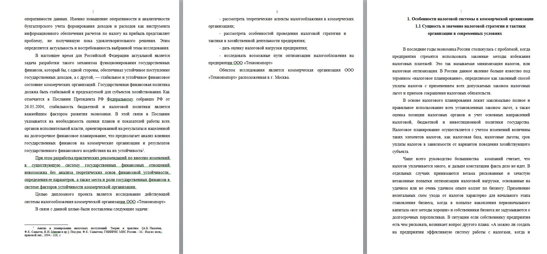 Список литературы по предмету Налоги и налогообложение  Диплом по налогам список литературы