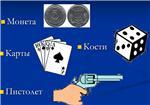 Статья раскроет нюансы расчётов вероятности в покере, покерной математики и использования теории вероятности в покере...