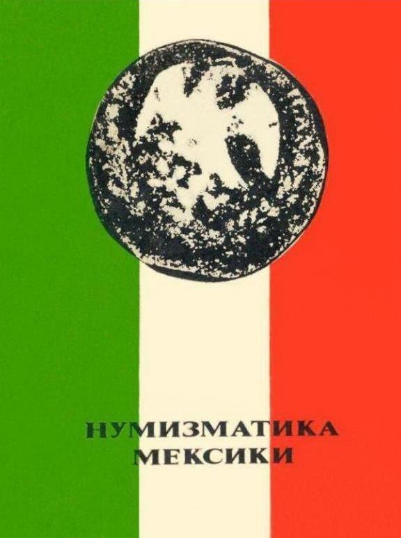 Нумизматика Мексики - каталог монет