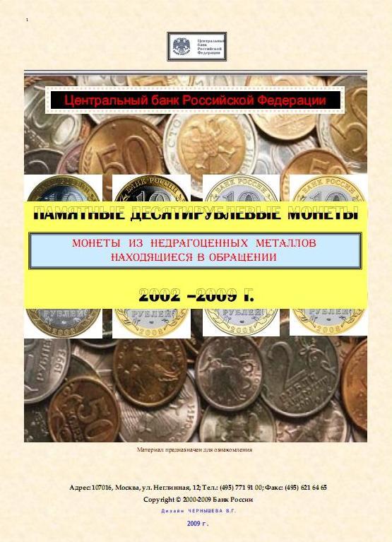 Памятные десятирублевые монеты - цветной каталог монет