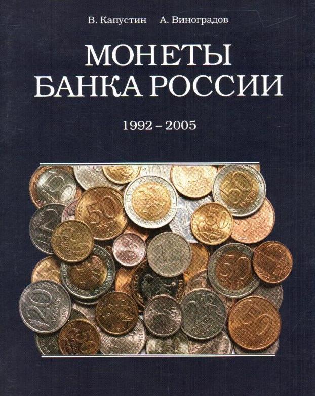 Монеты Банка России 1992-2005 - каталог