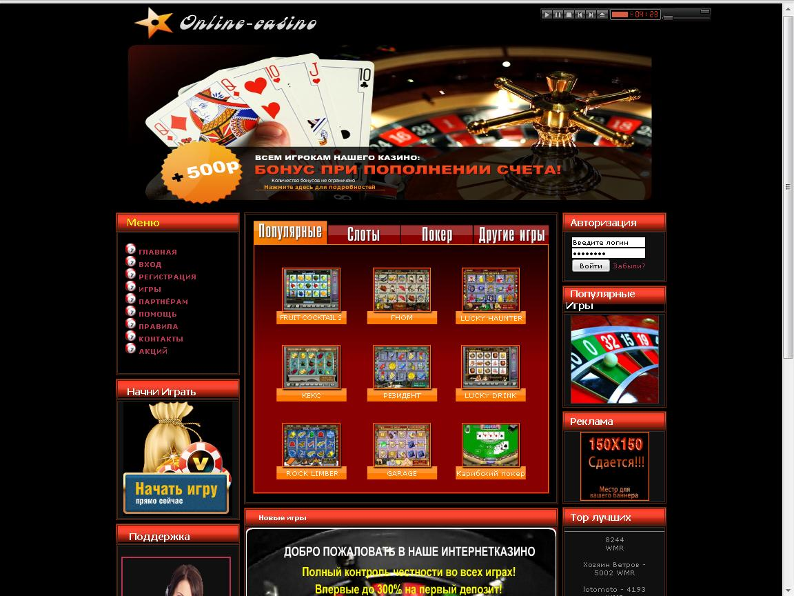 Full Flash Казино Скрипт(Multi Games Casino )Моды+Бонус
