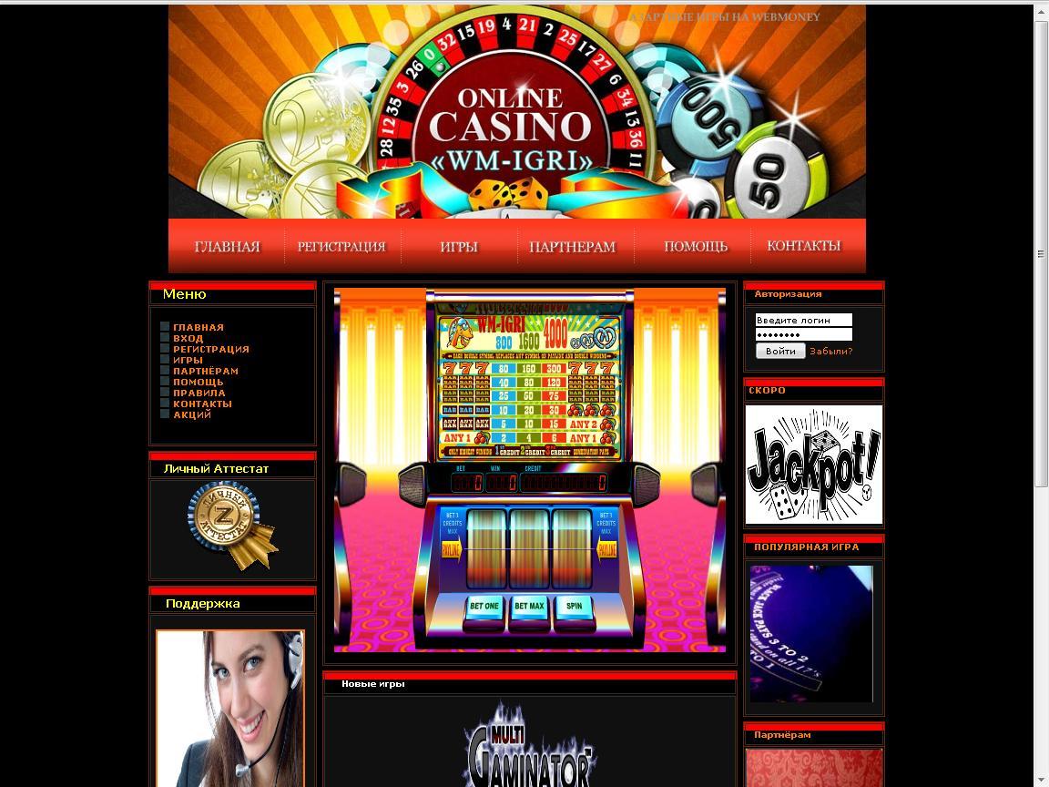 Скачать книгу удар  по казино