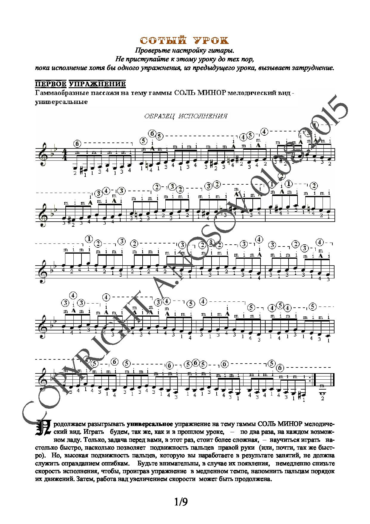 Школа игры на гитаре А.Носова, 100-й урок (из 165)