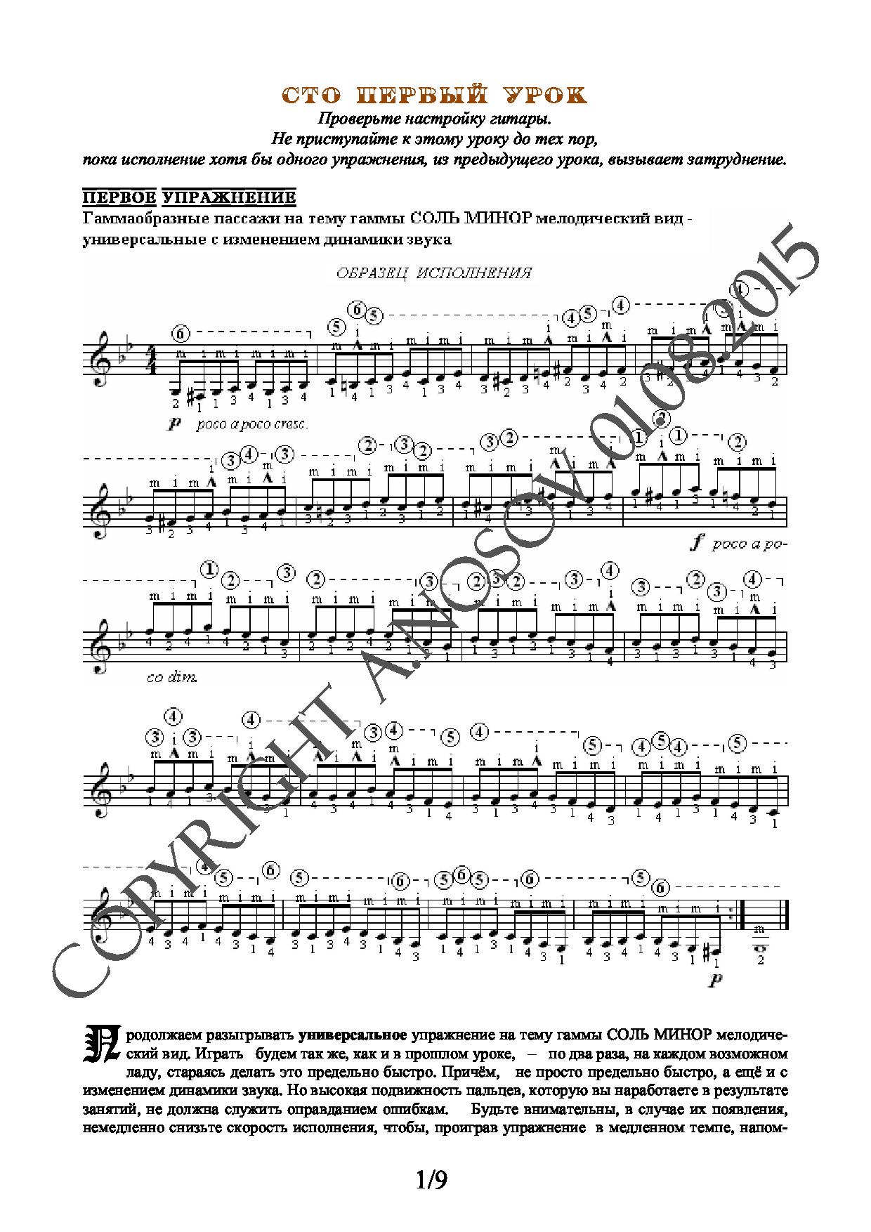 Школа игры на гитаре А.Носова, 101-й урок (из 165)