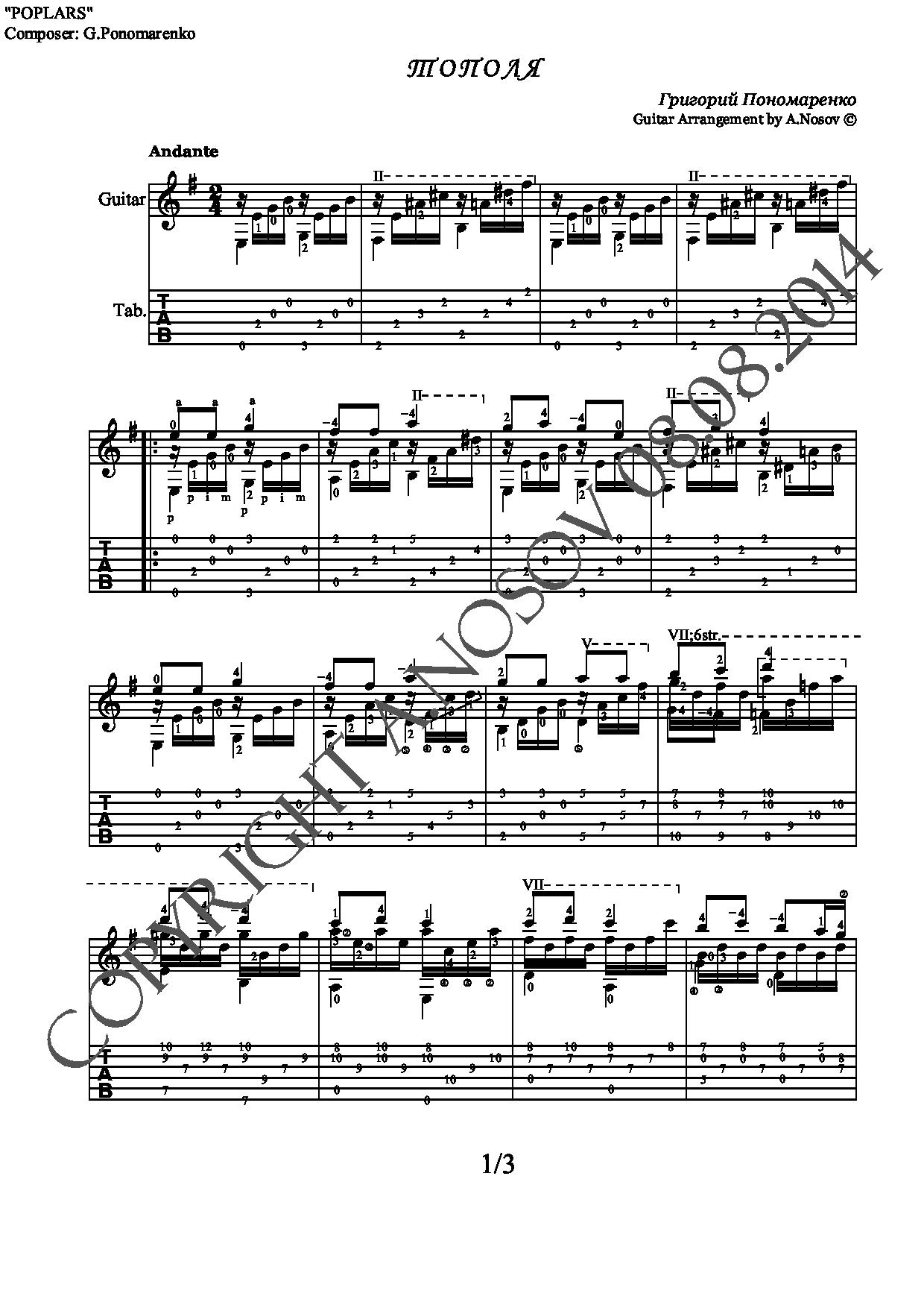 Тополя (Ноты и табы для гитары соло)