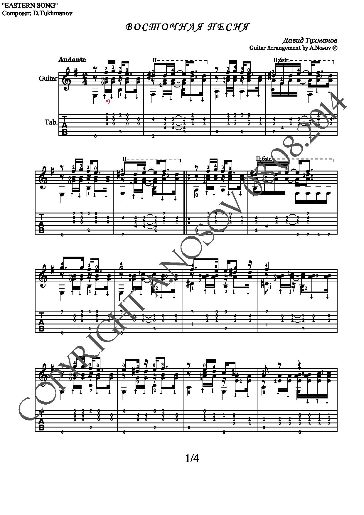 Восточная песня (Ноты и табы для гитары соло)