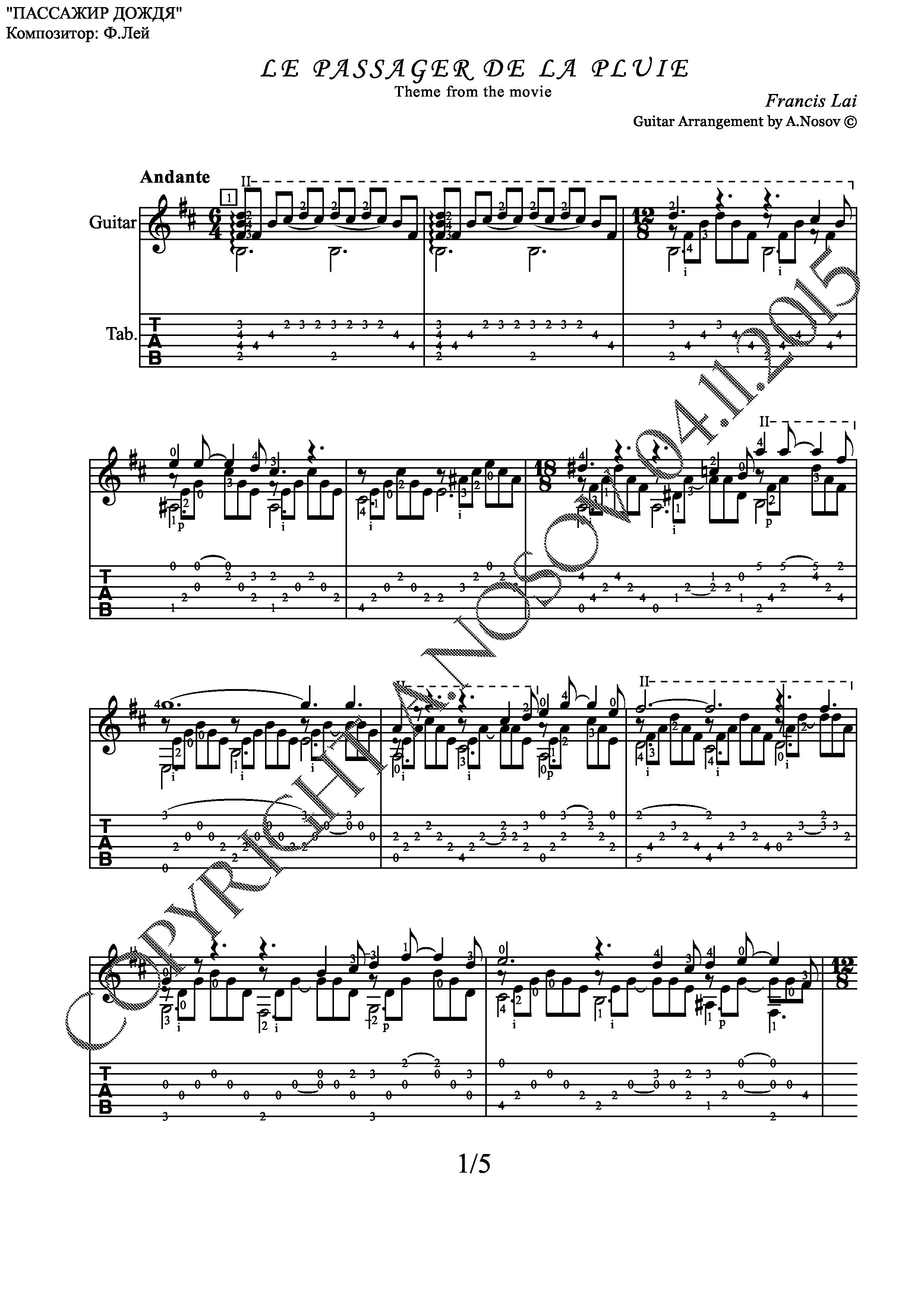 Пассажир дождя (Ноты и табы для гитары соло)