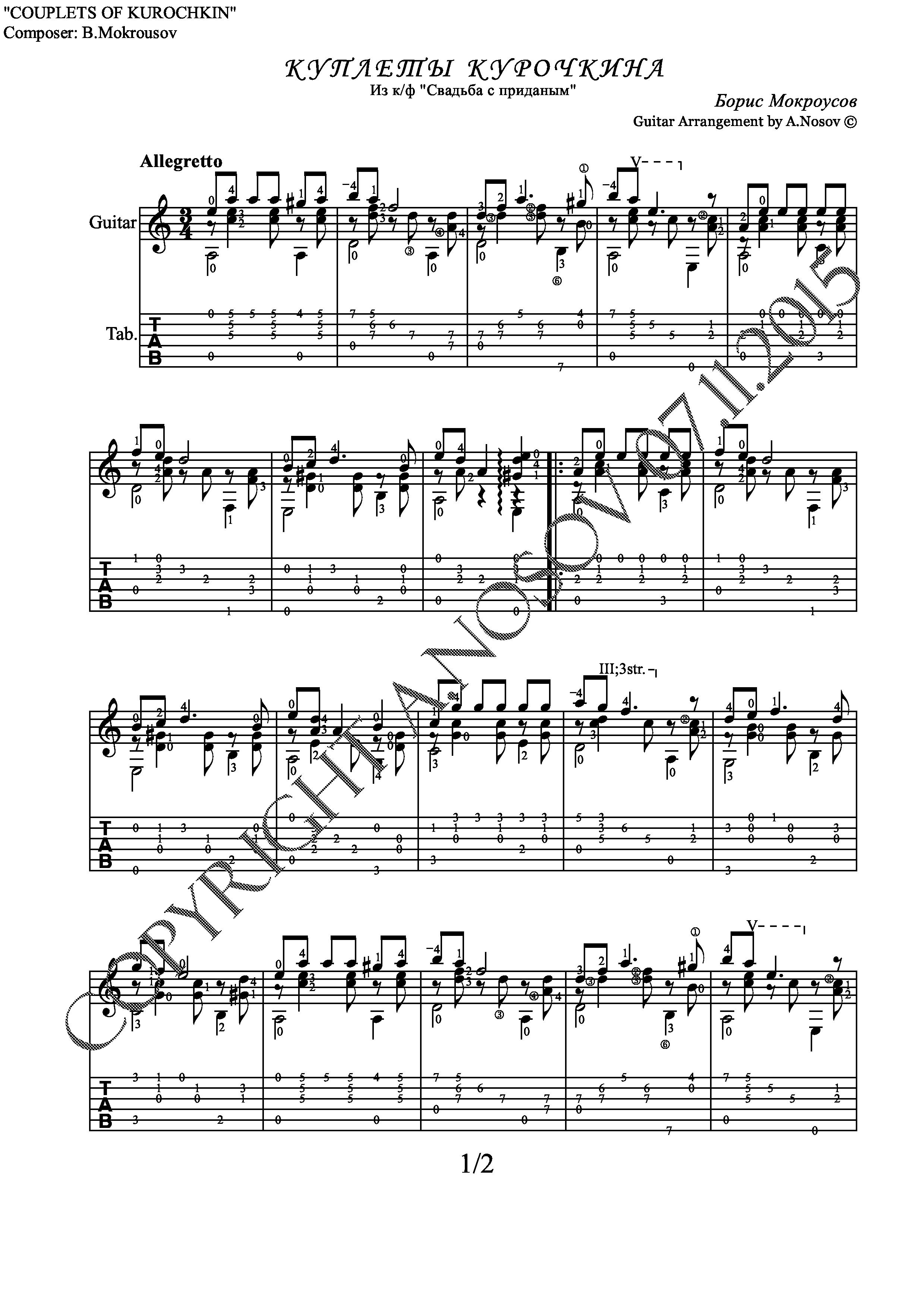Куплеты Курочкина (Ноты и табы для гитары соло)