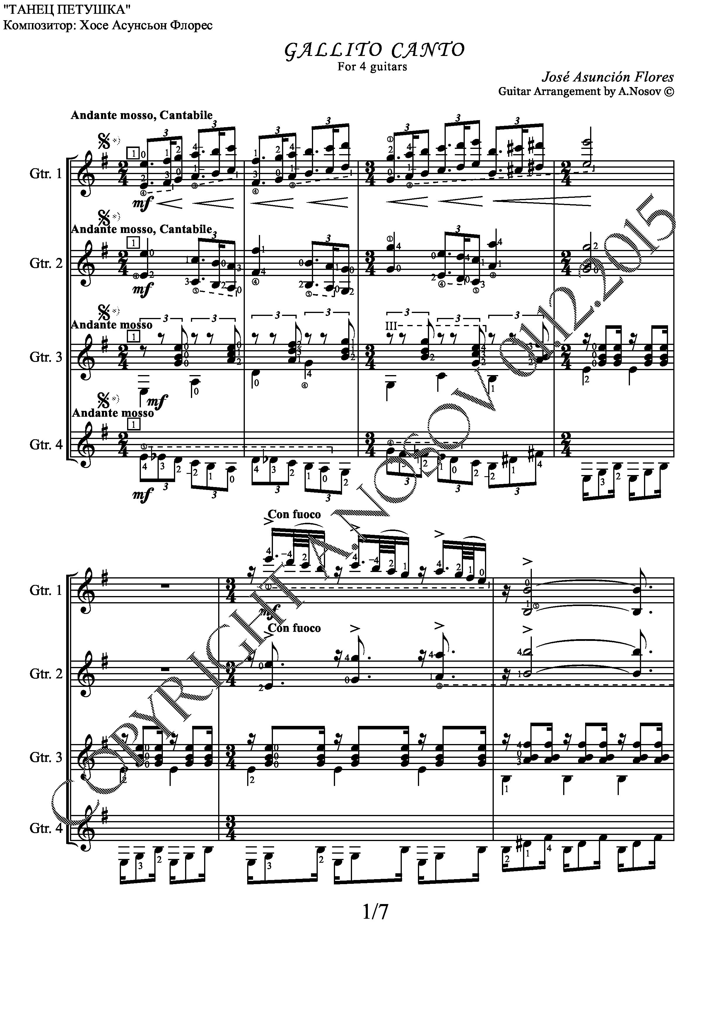Танец петушка (Ноты для ансамбля гитаристов)