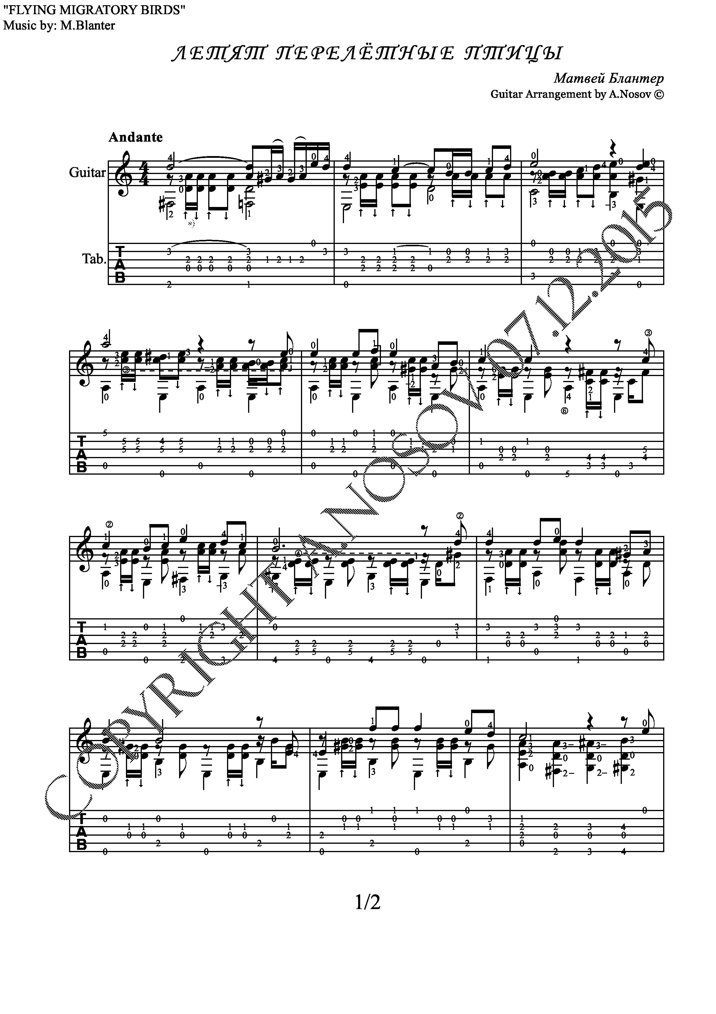 Летят перелётные птицы (Ноты и табы для гитары соло)