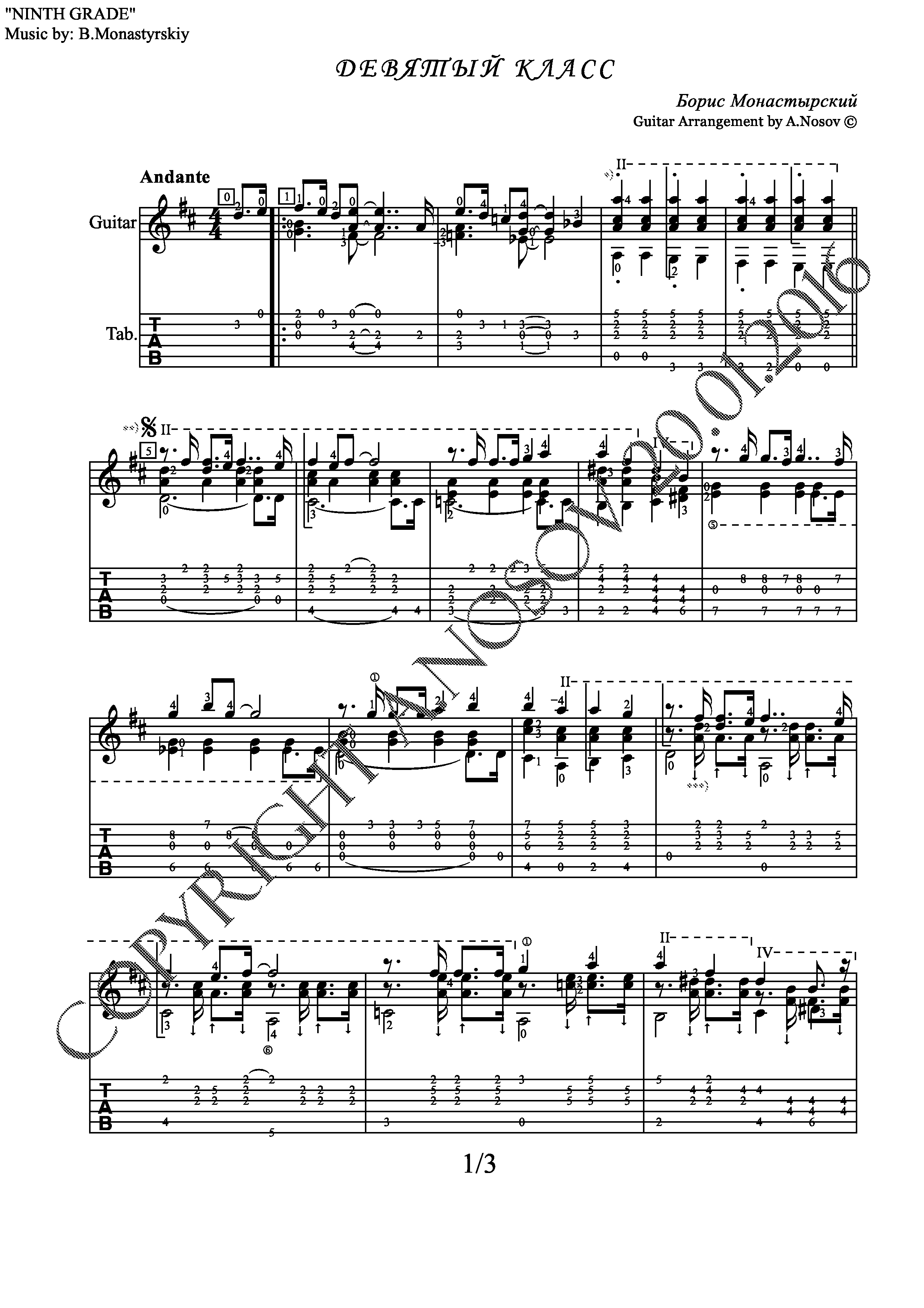 Девятый класс (Ноты и табы для гитары соло)