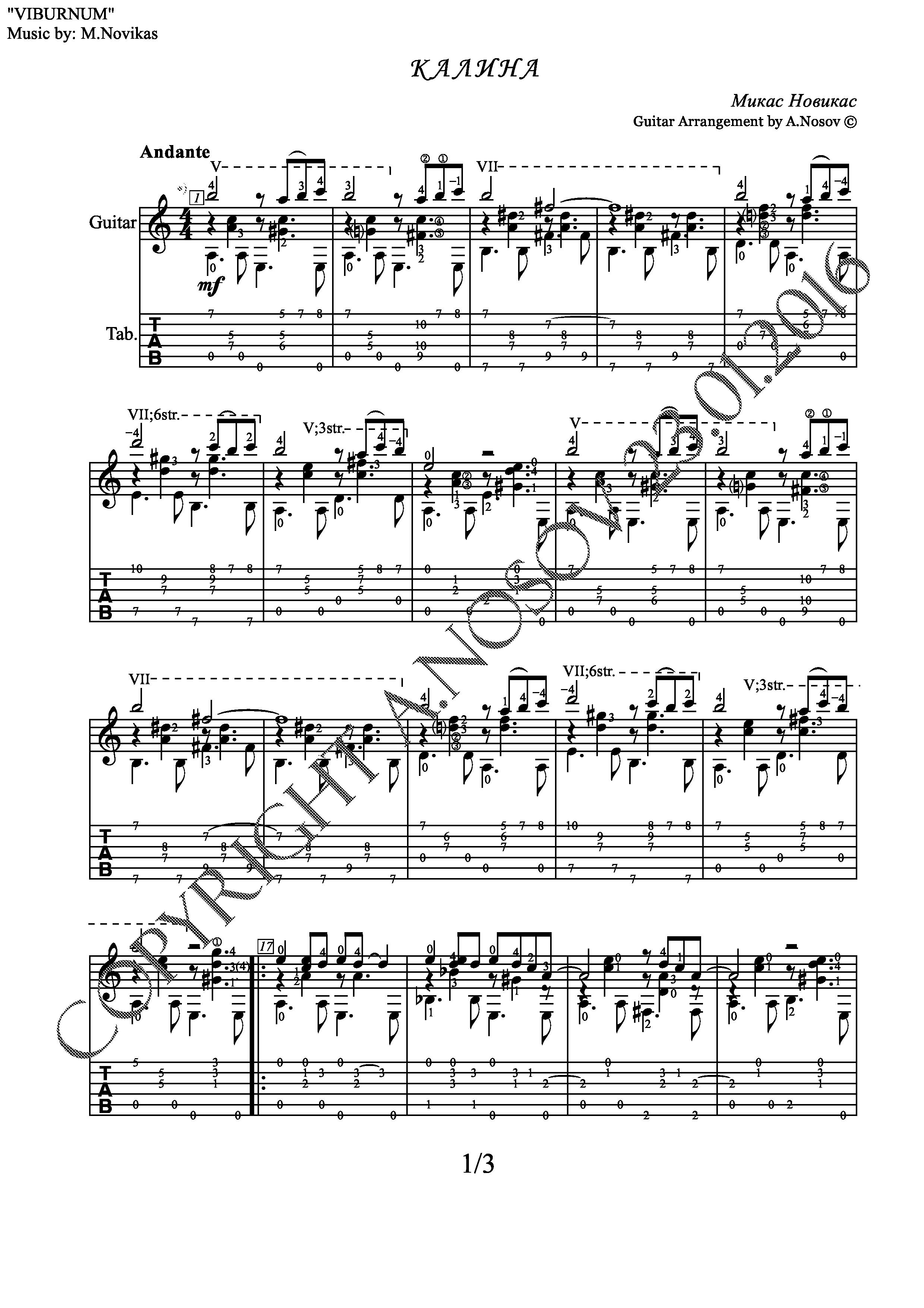 Калина (Ноты и табы для гитары соло)