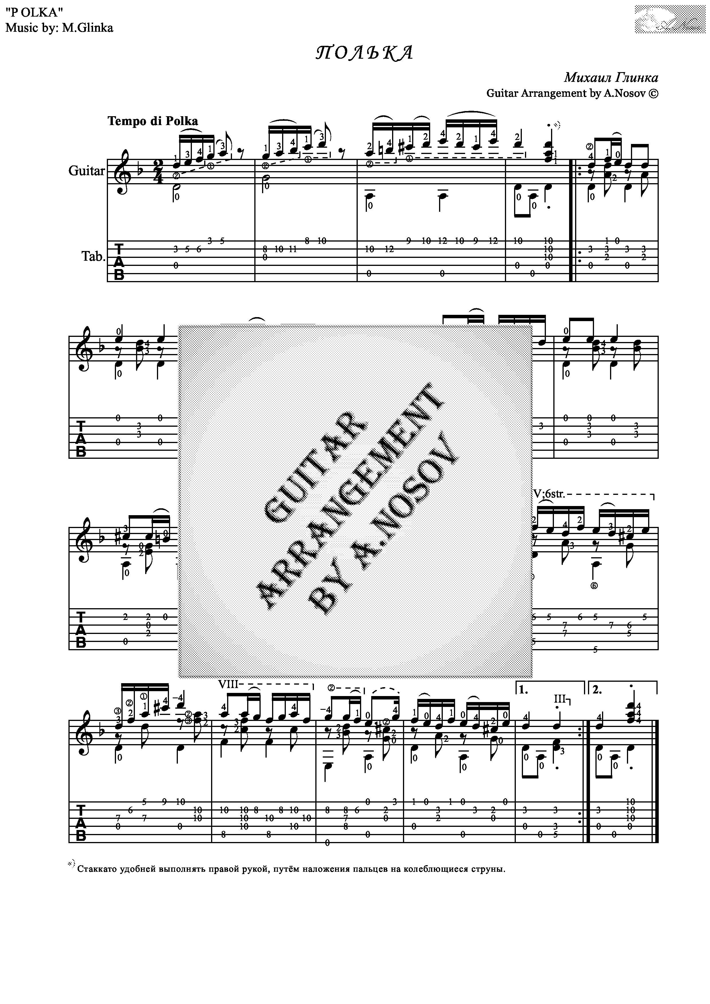 Полька (Ноты и табы для гитары соло)