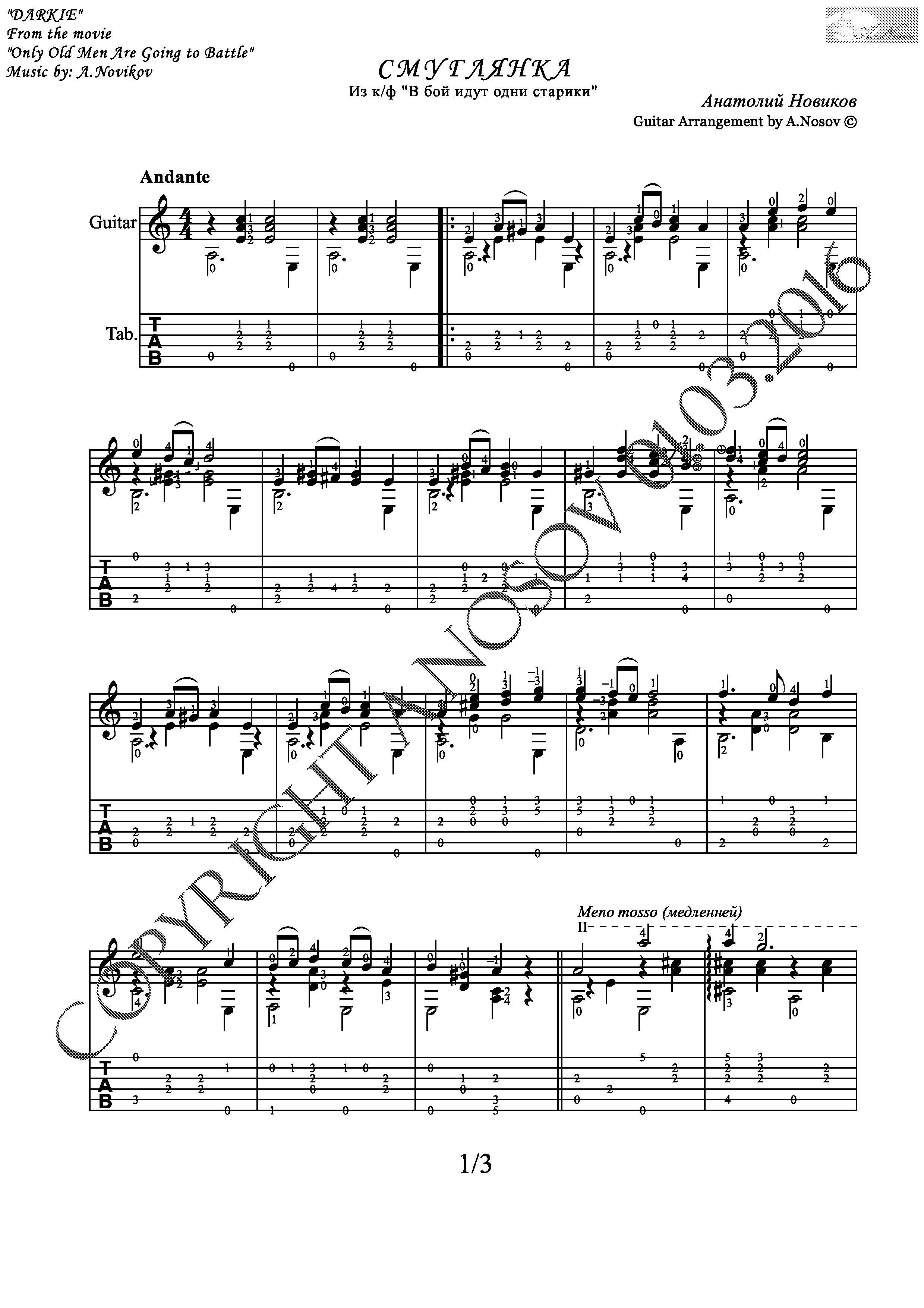 Смуглянка (Ноты и табы для гитары соло)