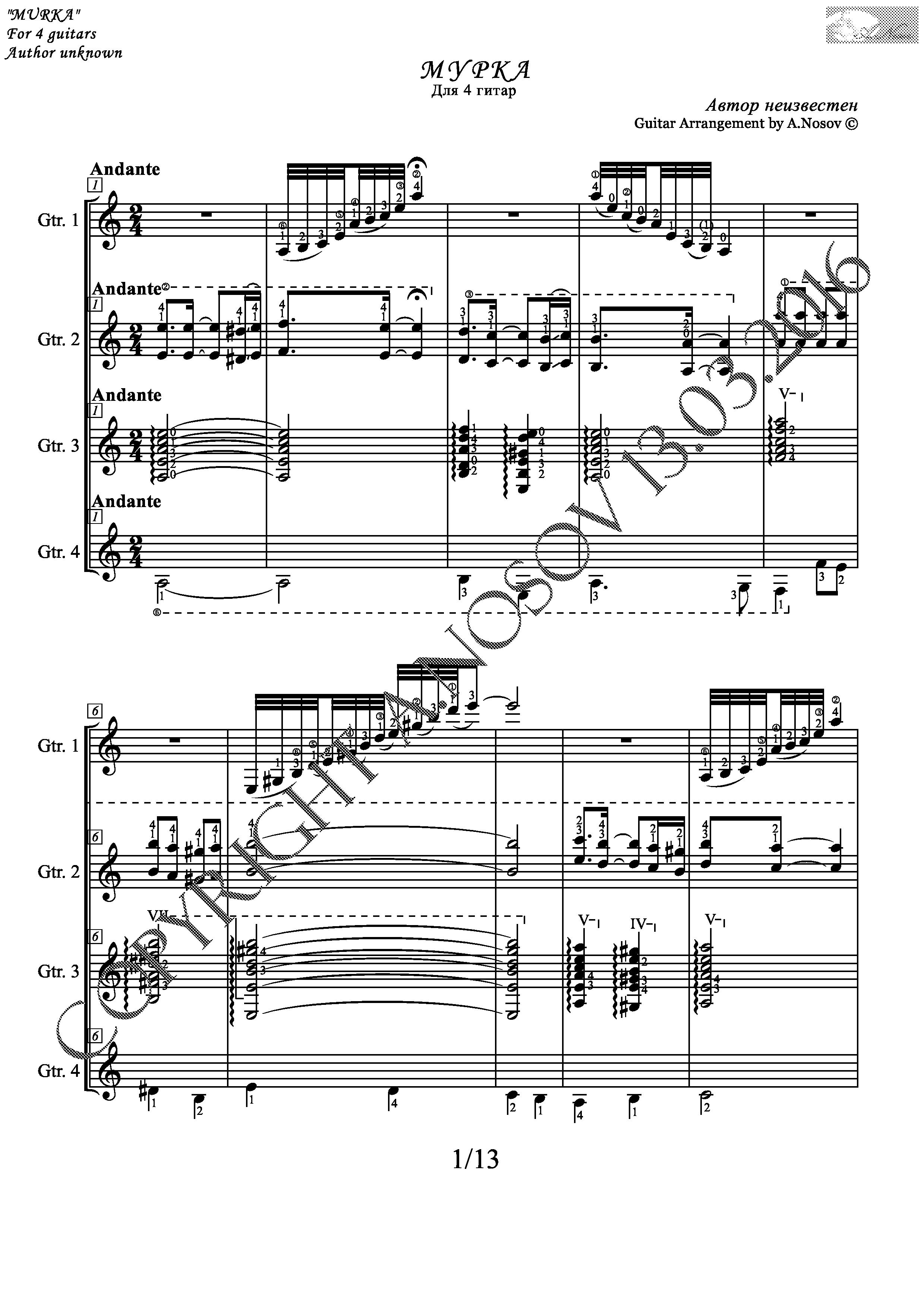 Мурка (Ноты для ансамбля гитаристов)