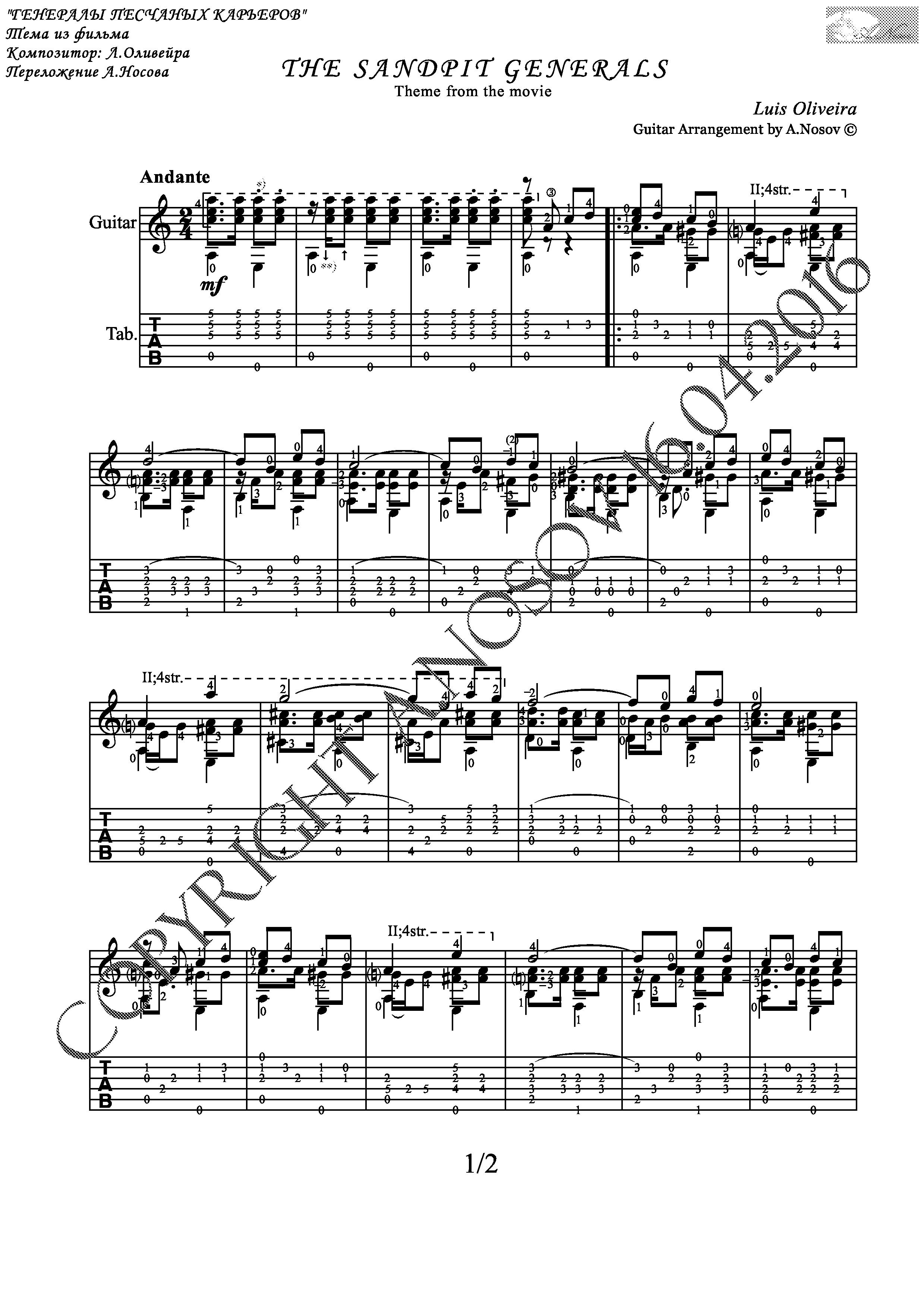 Генералы песчаных карьеров (Ноты и табы для гитары)