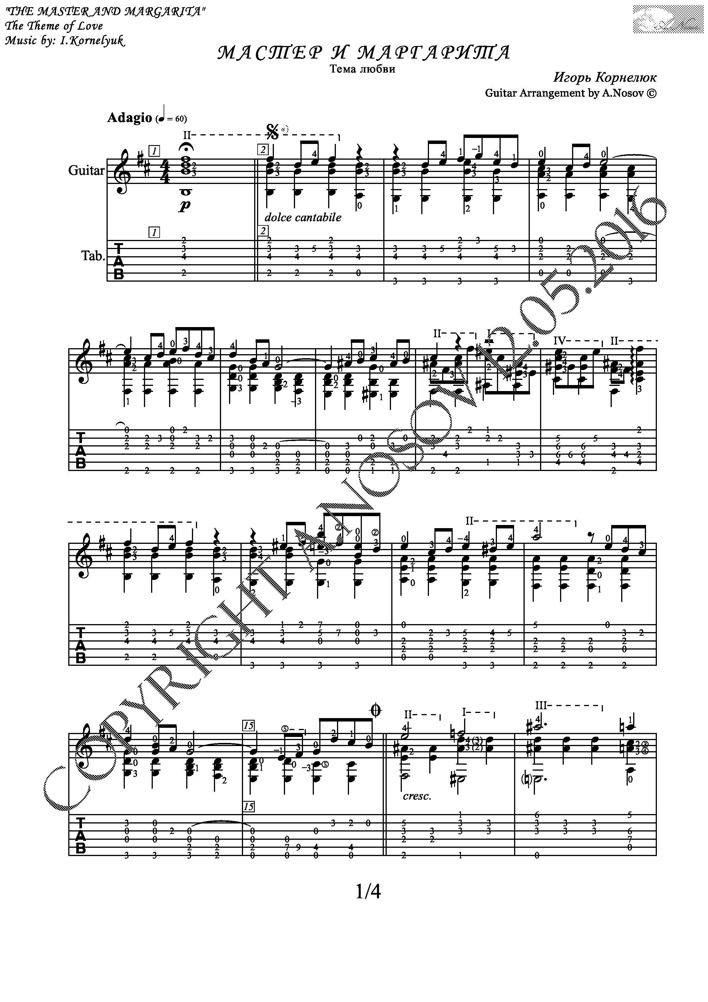 Мастер и Маргарита (Ноты и табы для гитары соло)