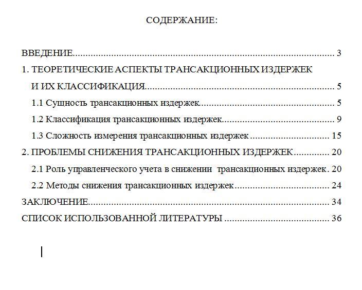 Курсовая работа Теория трансакционных издержек и российская  Курсовая работа теория трансакционных издержек