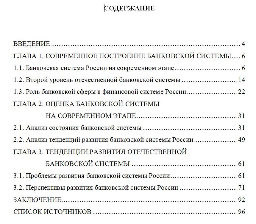 Диплом Банковская система в России страница Диплом Банковская система в России фото 1