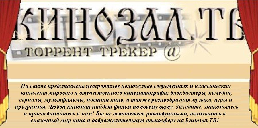 Суд навсегда закрыл доступ к rutor org и kinozal tv // НТВ Ru