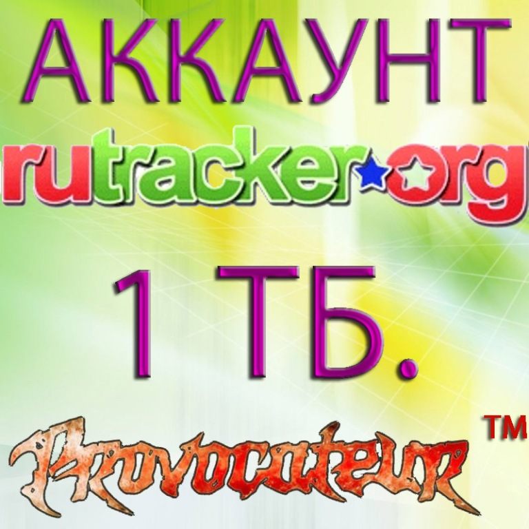АККАУНТ RUTRACKER.ORG НА КОТОРОМ ОТДАНО 1 ТЕРАБАЙТ