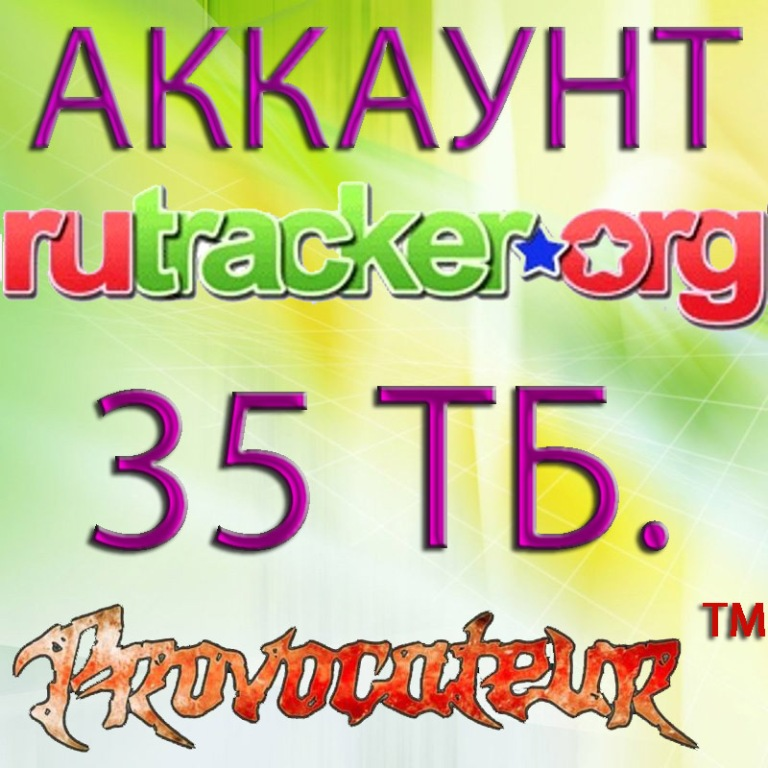 АККАУНТ RUTRACKER.ORG НА КОТОРОМ ОТДАНО 35 ТЕРАБАЙТ