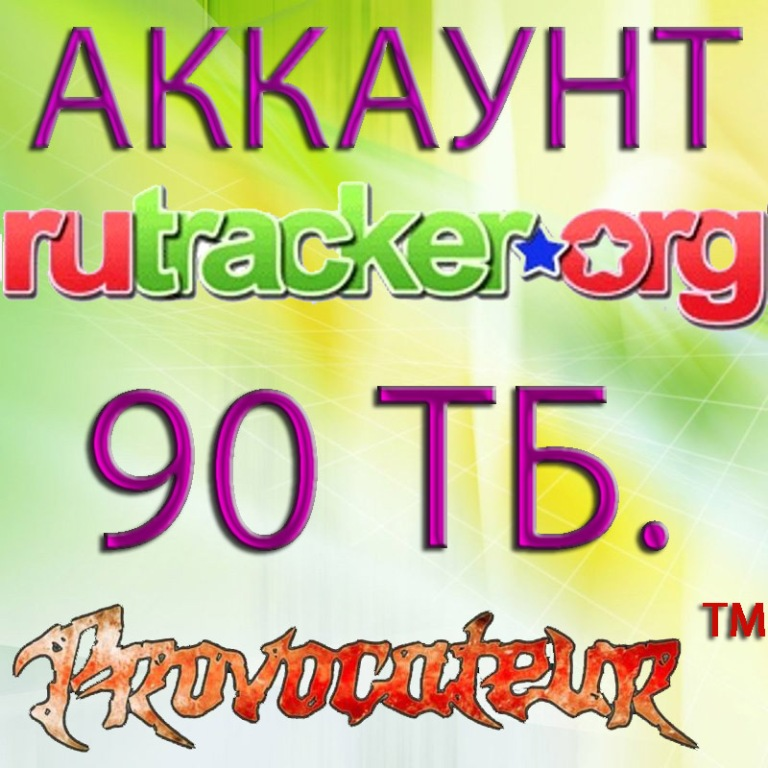АККАУНТ RUTRACKER.ORG НА КОТОРОМ ОТДАНО 90 ТЕРАБАЙТ
