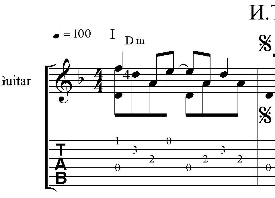 Летний дождь ноты для гитары