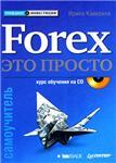 Самоучитель forex