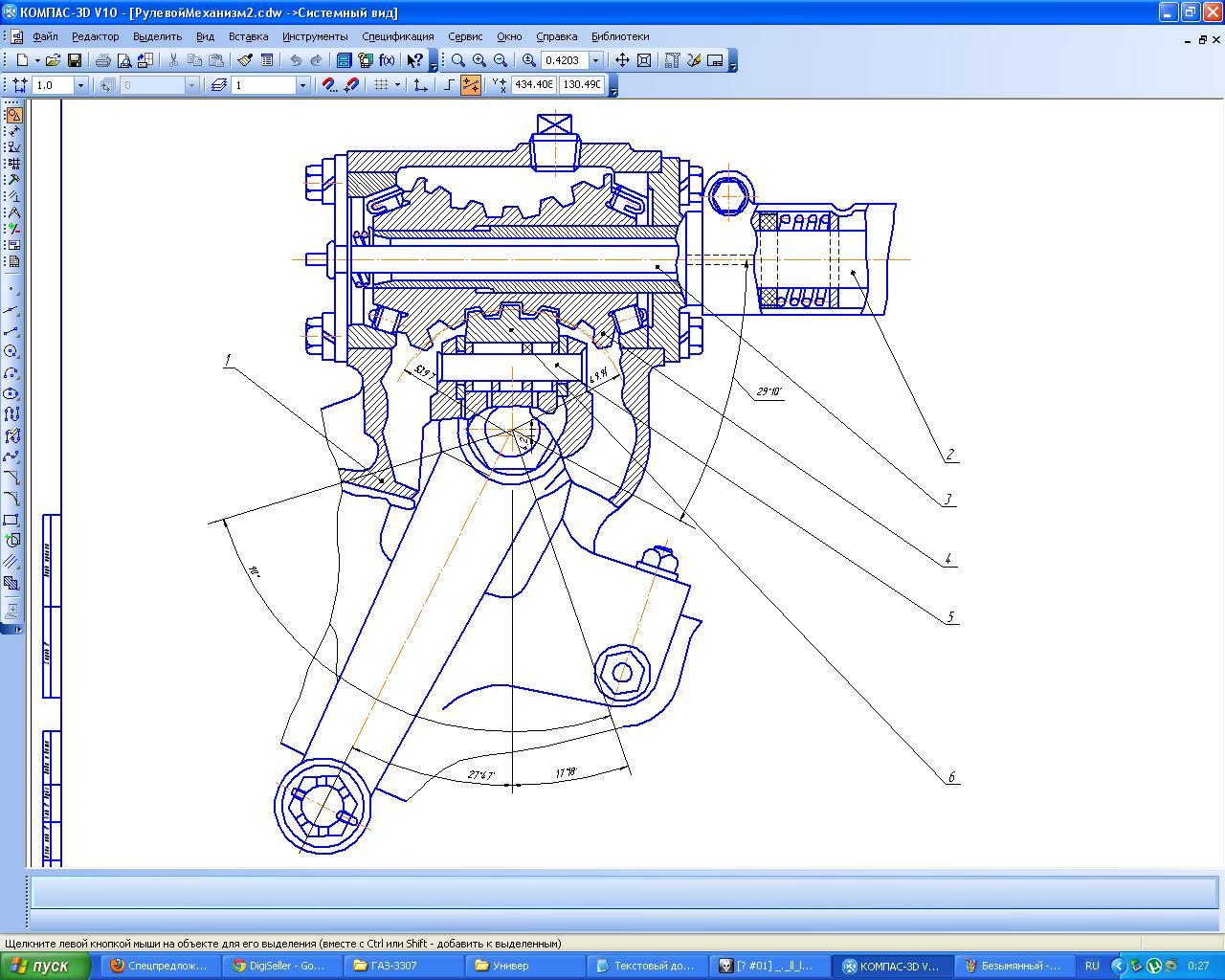 Схема гидроусилителя руля газ-3110
