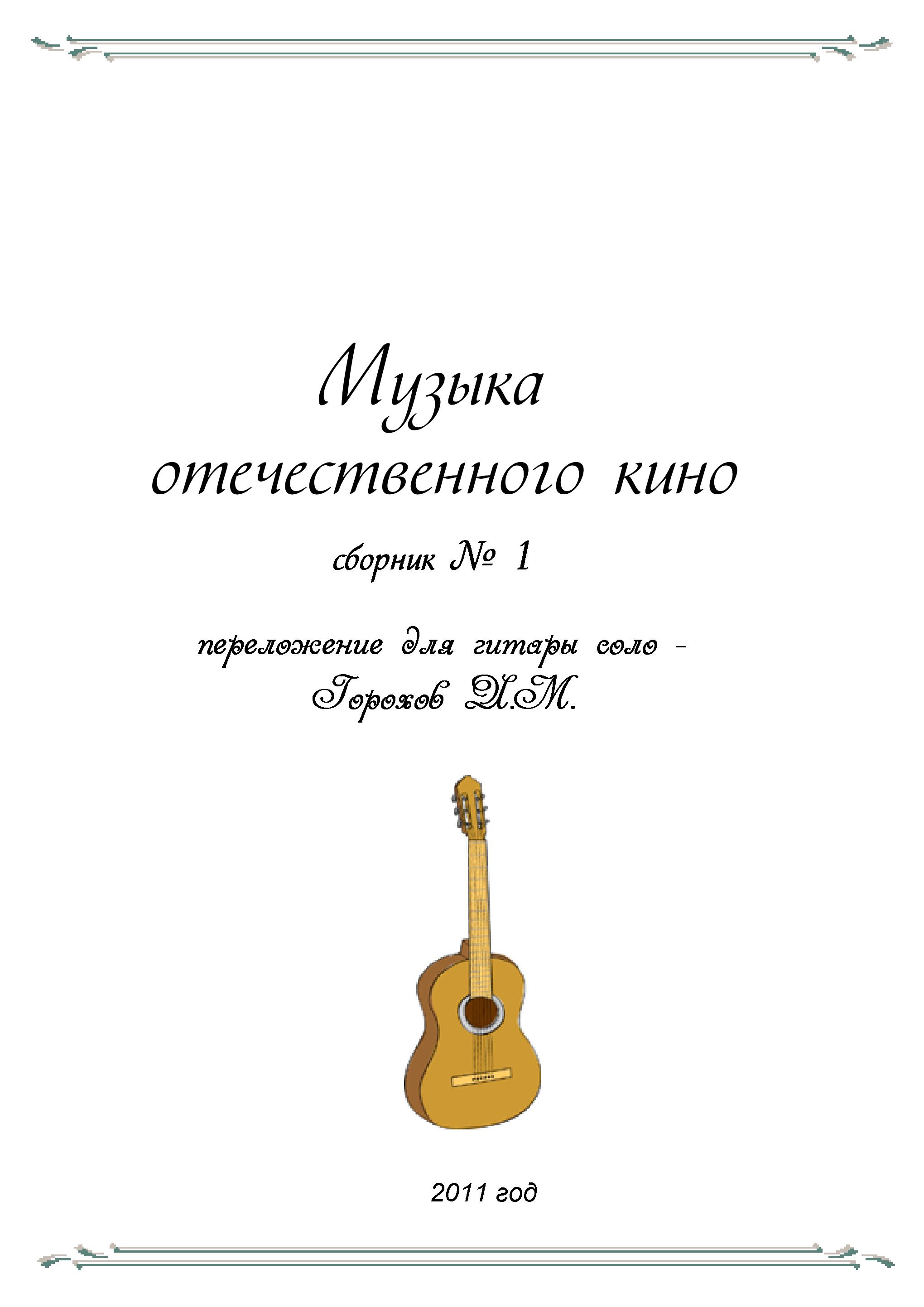 Сборник музыка отечественного кино №1